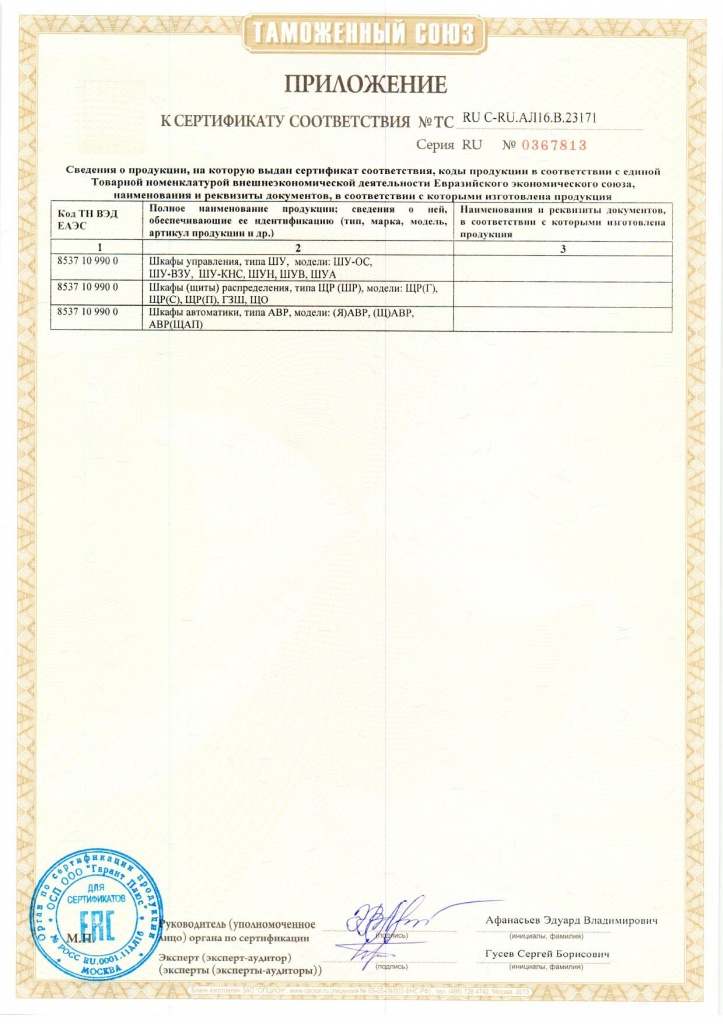 Document-page-002 (2).jpg
